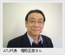 ATJ代表 堀田正彦さん