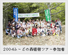 2004ふーどの森植樹ツアー参加者