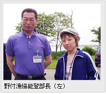 野付漁協能登部長(左)