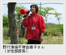 野付漁協平賀由喜子さん(女性部部長)