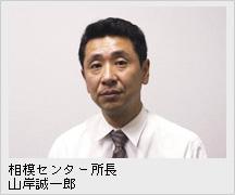 相模センター所長・山岸誠一郎