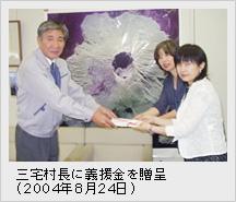 三宅村長に義援金を贈呈(2004年8月24日)