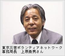東京災害ボランティアネットワーク事務局長 上原泰男さん