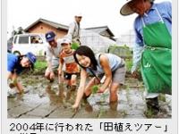 2004年に行われた「田植えツアー」の様子