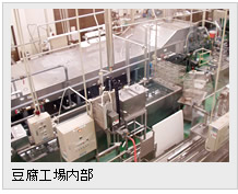 豆腐工場内部
