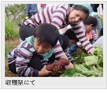 収穫祭にて