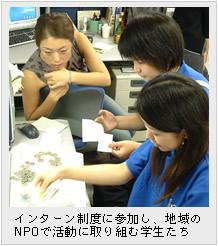 インターン制度に参加し、地域のNPOで活動に取り組む学生たち