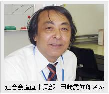 連合会産直事業部 田崎愛知郎さん