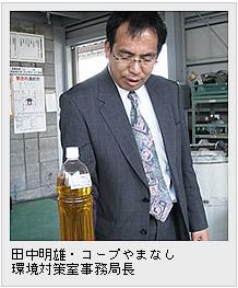 田中明雄・コープやまなし環境対策室事務局長