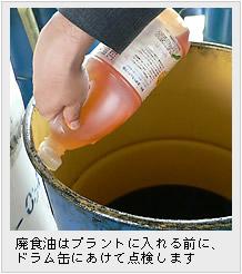 廃食油はプラントに入れる前に、ドラム缶にあけて点検します
