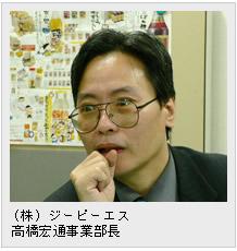 (株)ジーピーエス 高橋宏通事業部長