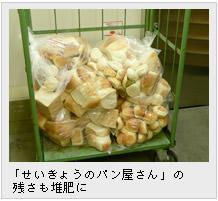 「せいきょうのパン屋さん」の残さも堆肥に