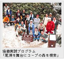協働実践プログラム「尾瀬を舞台にコープの森を模索」