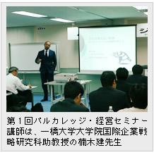 第1回パルカレッジ・経営セミナー講師は、一橋大学大学院国際企業戦略研究科助教授の楠木建先生
