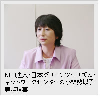 NPO法人・日本グリーンツーリズム・ネットワークセンターの小林勢以子専務理事