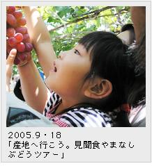 2005.9・18 「産地へ行こう。見聞食やまなしぶどうツアー」