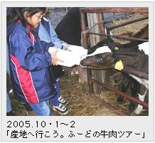 2005.10・1~2 「産地へ行こう。 ふーどの牛肉ツアー」