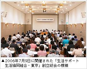 2006年7月9日に開催された「生活サポート生活協同組合・東京」創立総会の模様