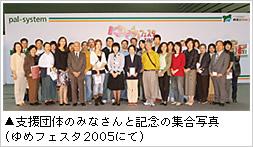 支援団体のみなさんと記念の集合写真(ゆめフェスタ2005にて)