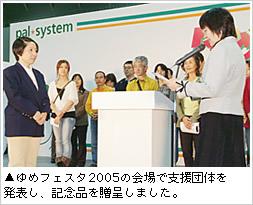 ゆめフェスタ2005の会場で支援団体を発表し、記念品を贈呈しました。