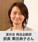 連合会 商品企画部 部長 栗田典子さん