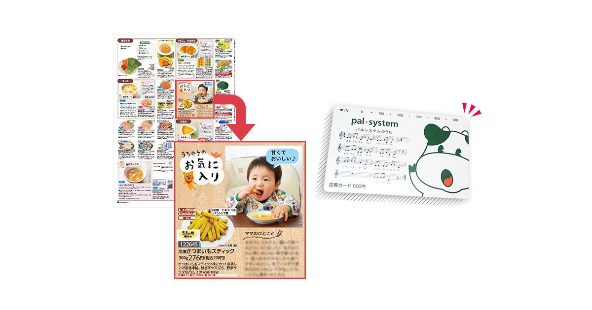 カタログ&図書カード
