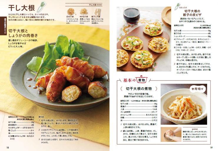 recipe-hoshidaikonn