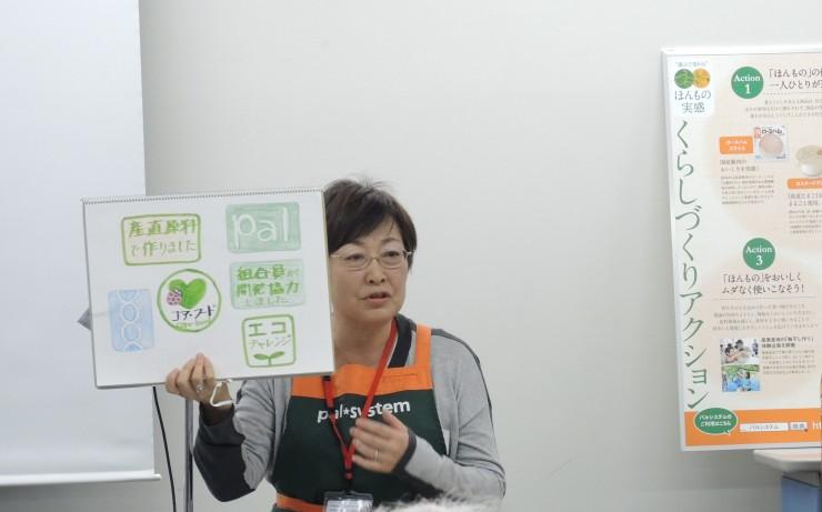 手描きのカタログマークを使って説明(パルシステム埼玉)