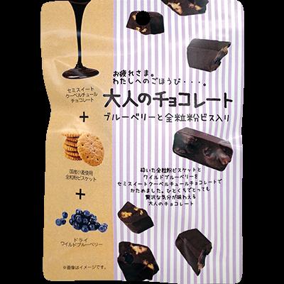 「大人のチョコレート(ブルーベリーと全粒粉ビス入り)60g」商品画像