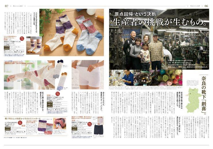 2017年『つ・む・ぐ』春号より。奈良県のくつ下屋さんのものづくりをお届けします。