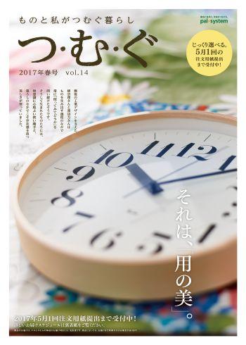 2017年『つ・む・ぐ』春号