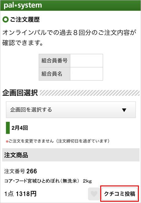 クチコミは、マイページの「ご注文履歴」から投稿できます。