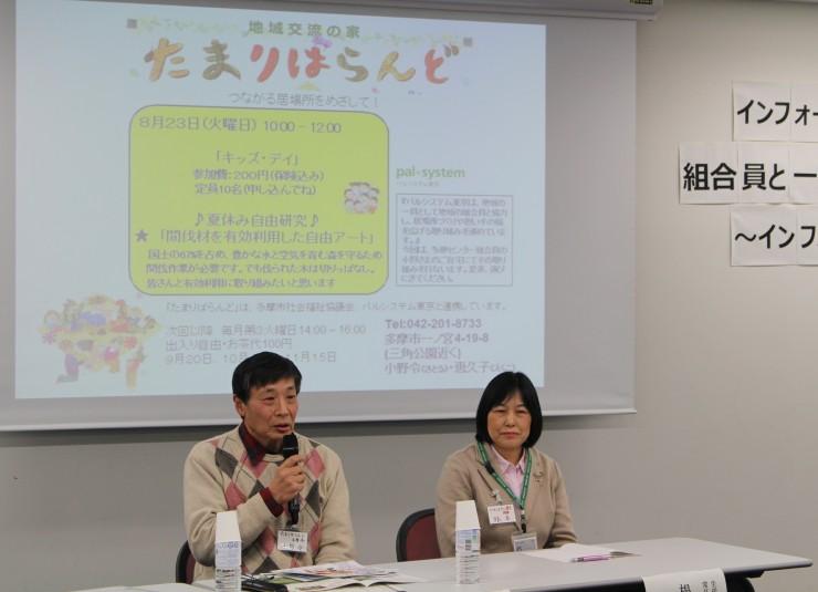 「たまりばらんど」代表の小野令さんとパルシステム東京根本美奈子常任理事