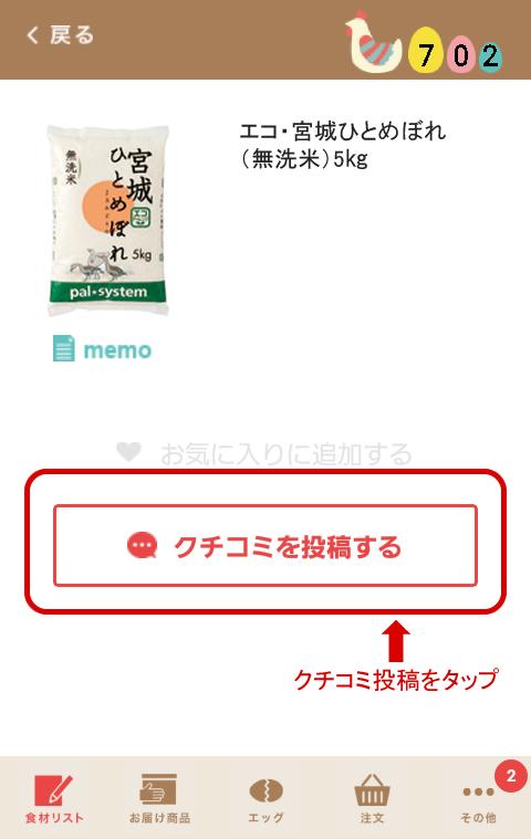 修正_まめパル画面