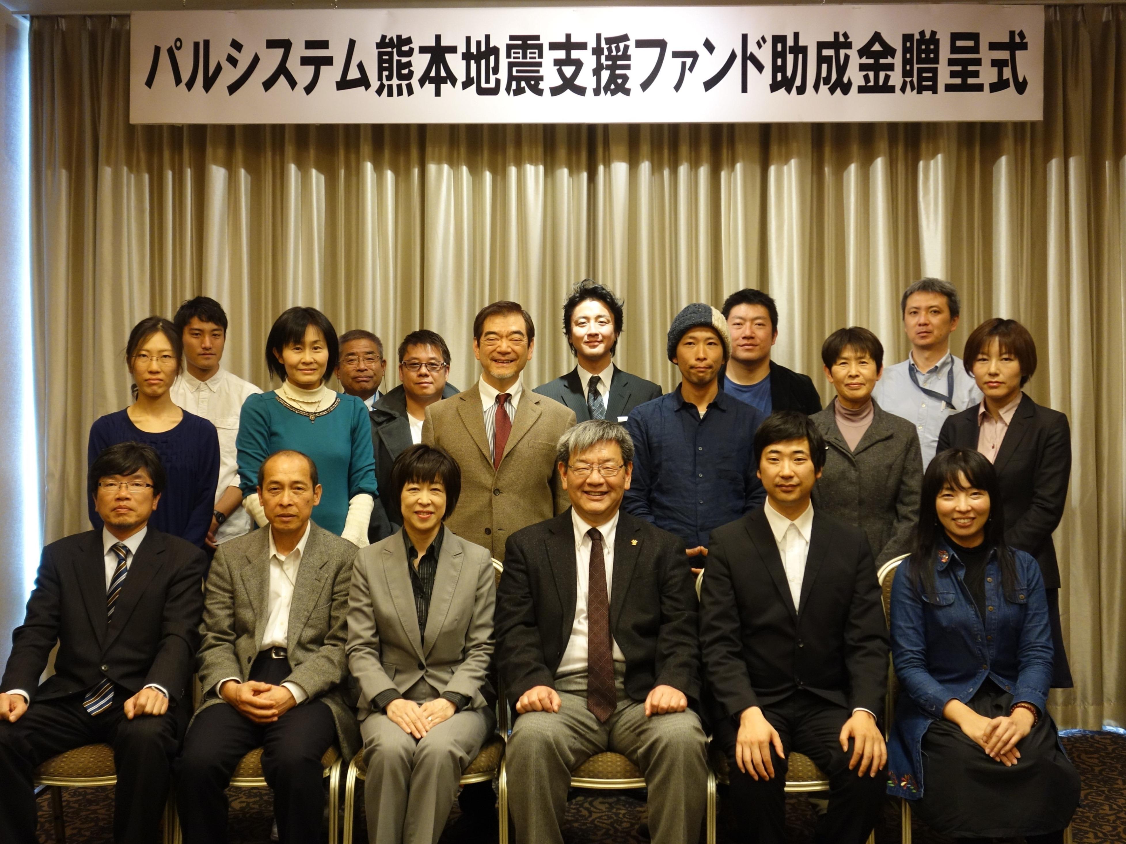 「パルシステム熊本地震支援ファンド」の助成金贈呈式