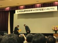 山本有二農林水産大臣より認定書を受ける、伊藤康志大崎市長
