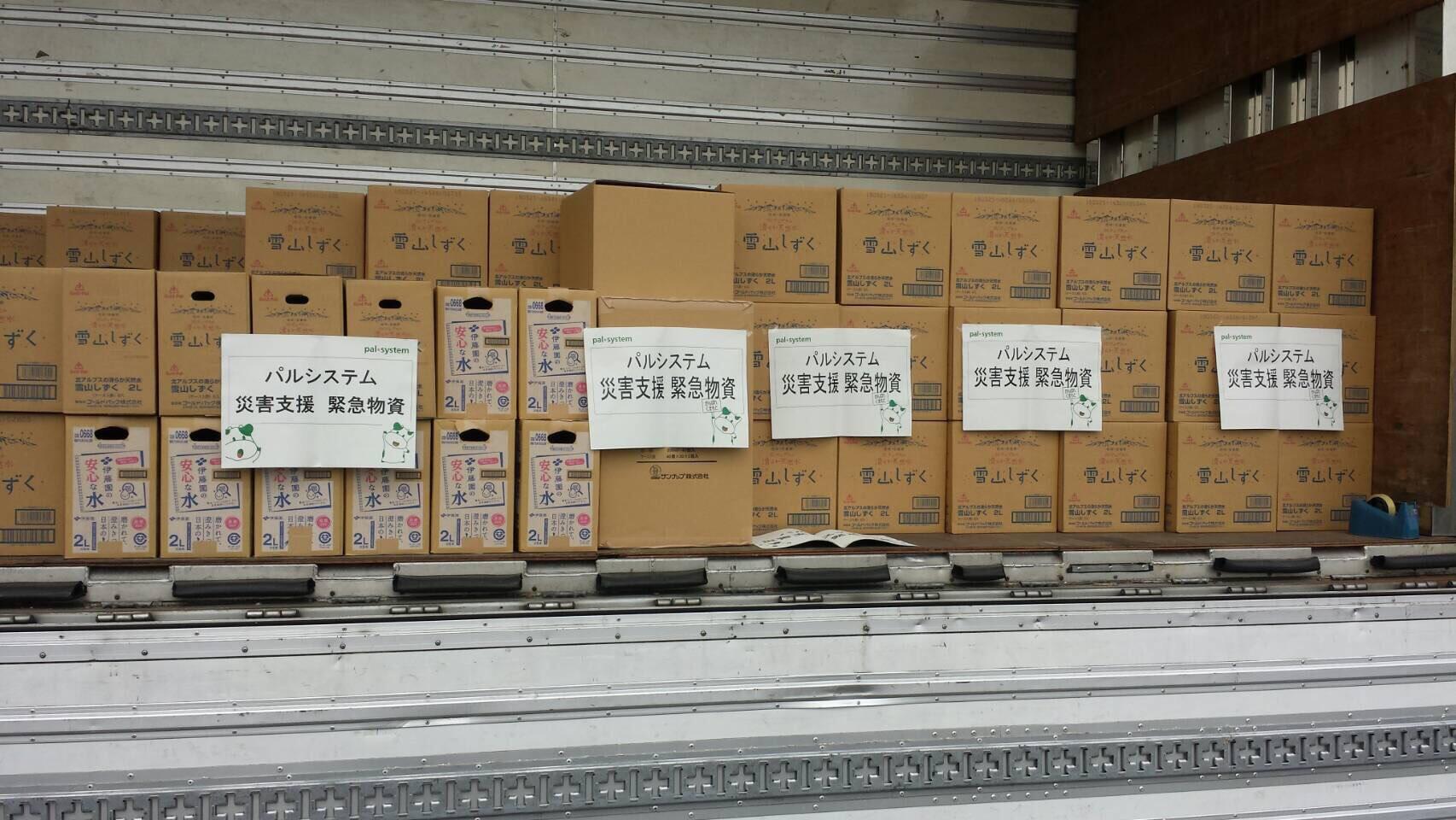 震災発生直後に届けた緊急支援物資