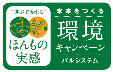 2b_kankyoCP2017_yoko