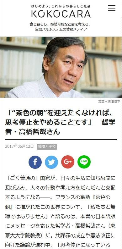KOKOKARA「共謀罪」記事