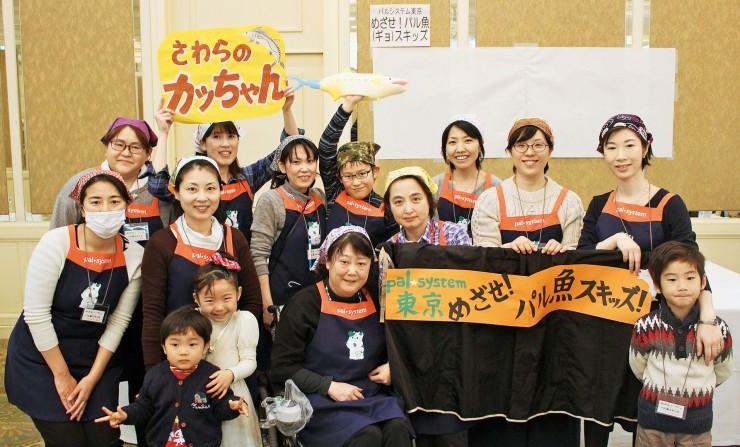 パルシステム東京組合員商品開発チーム「めざせ!パル魚スキッズ」のみなさん(活動当時)