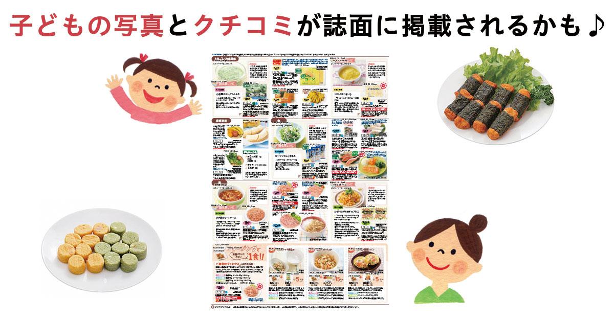 figure_kuchikomi