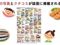 image_m_kuchikomi