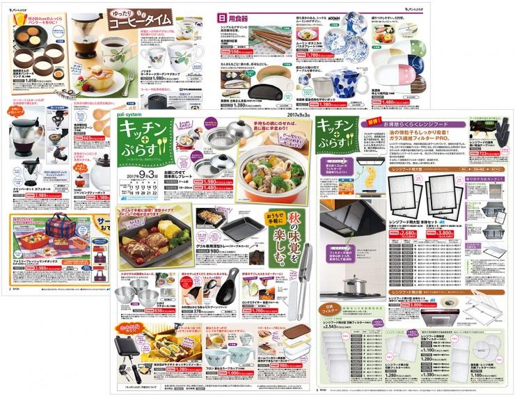 『キッチンぷらす』2017年9月3回号