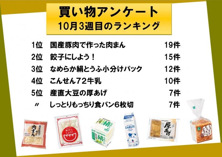アンケートランキング(10月3回)_p