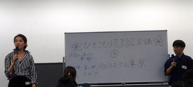 パルシステム静岡