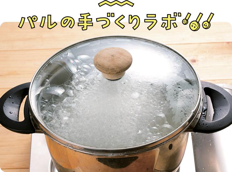 鍋でごはんを炊こう!