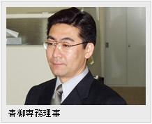 青柳専務理事