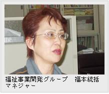 福祉事業開発グループ 福本統括マネジャー