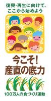 2011年度「100万人の食づくり」運動ロゴ