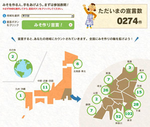 「みそフェス。」サイトでは参加表明すると選択した地域がカウントされます